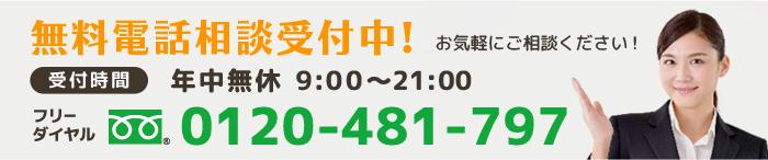 新潟相続・遺言サポートセンター 無料電話相談受け付け中