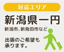 対応エリアは新潟県一円